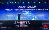 一加一减 看华为云All-Connect企业级云网络解决方案如何驱动政企智能升级