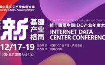 """【IDCC2019】液冷到底爽不爽?来 IDCC""""数据中心技术论坛""""听听大咖怎么说"""
