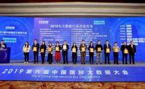 """中国系统""""数字底座""""获2019大数据行业创新产品奖"""