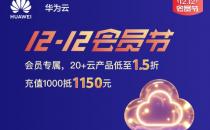 5G时代,选择华为云正当时 12.12会员节邀你来狂欢