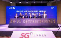 联通在线联合华为成立5G数字内容应用联合创新实验室