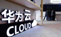 华为最新成立云计算公司 产业链个股有望受益