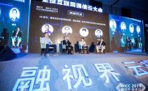 """WICC技术领袖""""巅峰论道"""" 互联网通信云的发展及未来挑战"""