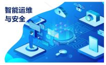 【IDCC2019】| 智能运维与安全论坛完整议程