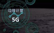【IDCC2019】| 5G与边缘计算分论坛亮点剧透
