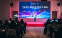 上海·国际区块链赋能传统产业峰会举行:探索区块链发展红利
