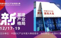 关注产业 展现格局 2020年版中国IDC行业资讯大全正式发布
