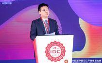 【IDCC2019】IDC圈总经理黄超:数据基础设施成为新基建主旋律