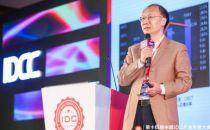 """【IDCC2019】信通院何宝宏:打造数字社会的""""铁公机"""""""