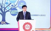 【IDCC2019】科智咨询张福林:升维创新,布局IDC新一轮黄金时代