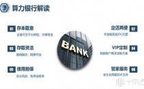 什么是算力银行?算力银行应用在哪些领域?