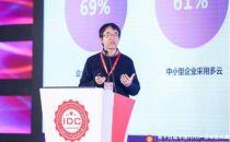 【IDCC2019】中国电信张伟:构建多云生态的运营商数据中心