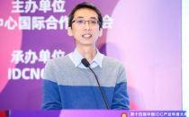 【IDCC2019】信通院刘飞:数据中心国际合作与监管政策分析