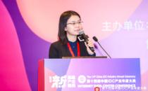 【IDCC2019】信通院马聪:5G时代,边缘技术与金融科技创新