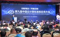 云计算标准和应用大会举办 九州云获颁两奖项一评测