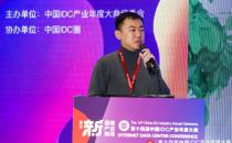 【IDCC2019】易信科技运营总裁叶辉:增效降费、共建绿色数据中心