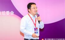 【IDCC2019】国网思极紫光云数科技吴铁钢:边缘计算商业模式的构想
