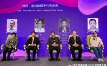 【IDCC2019】对话:液冷数据中心的未来