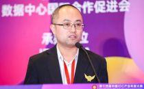 【IDCC2019】IDC圈刘源:数据中心国际合作促进会2019年工作汇报