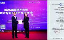 泰尔认证中心为中国移动设计院颁发首张5G基础电源产品认证证书