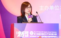 【IDCC2019】中国建设银行侯岳:企业级IT架构视图可视化与运维领域应用