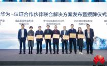 鲲鹏展翅 力算未来 四川省鲲鹏合作伙伴联合解决方案发布暨第一批ISV认证