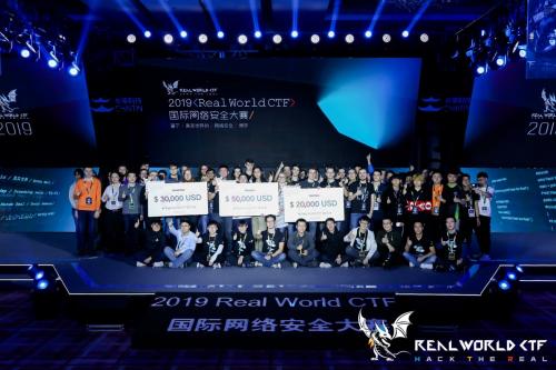 2019 Real World CTF国际网络安全大赛完满收官