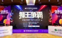 "【IDCC2019】第四届""攻城狮""数据中心运维大赛圆满落幕!"