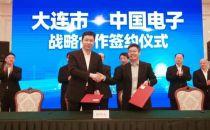 中国电子与大连签署战略合作协议  共建现代数字大连