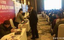华云数据受邀出席2019船舶行业工程建设物资装备技术交流会