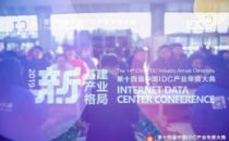 【IDCC2019】五大论坛精彩纷呈,第十四届中国IDC产业年度大典圆满落幕