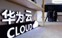 华为下周又搞大事 这些上市公司涉及华为云业务