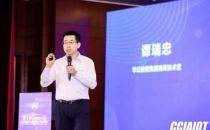 华云数据出席第十届中国物联网产业与智慧城市发展年会