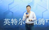 英特尔资深技术专家陈小波解读傲腾数据中心级持久内存