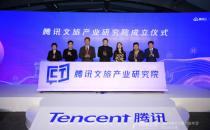 腾讯文旅产业研究院正式成立,打造中国首个科技+文旅融合创新研究机构