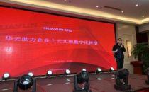 华云数据出席苏锡常IT经理人俱乐部年终论坛
