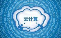 保险行业云计算标准发布