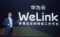 华为云WeLink正式发布