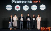 九州云入选创业邦2019企业数字化/智能化创新榜单