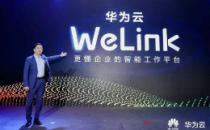 华为云智能工作平台WeLink
