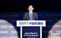 信通院发布ICT深度观察十大趋势,ICT产业将开启新一轮增长周期