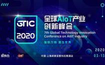 开年首场AIoT产业创新峰会3月举行!GTIC 2020全速启动