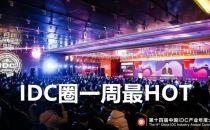 【IDC圈一周最HOT】IDCC2019大会圆满落幕、武钢大数据中心一期投运、华为云贵安B区封顶、UCloud科创板上市获批