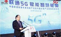 中国联通与华为签署5G智慧体育赛事战略合作协议
