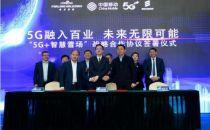 """爱立信携手中国移动及富龙控股打造""""5G+智慧雪场"""""""