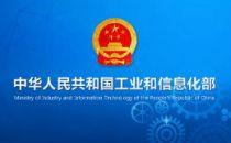 工信部:同意中国互联网络信息中心设立域名根服务器及域名根服务器运行机构