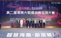 第二届海南大数据创新应用大赛正式启动