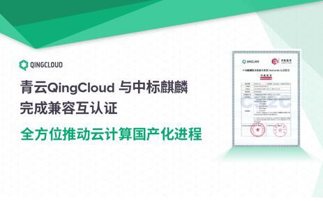 青云与中标麒麟完成兼容互认证 将提供户更多的上云选择