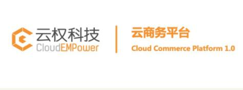 云权科技上线Cloud Commerce Platform 1.0 支持市场推广及活动运营方案