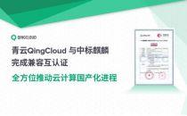 青云QingCloud与中标麒麟完成兼容互认证